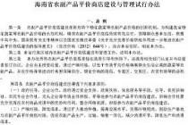海南省农副产品平价商店建设与管理试行办法