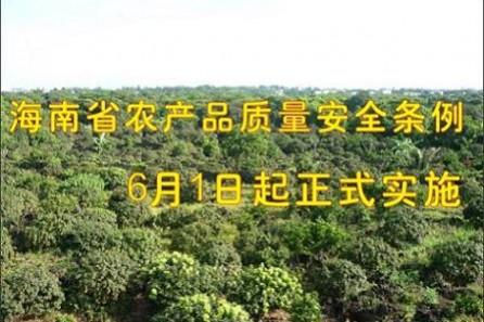 《海南省农产品质量安全条例》6月1日实施