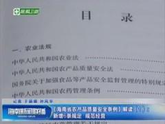 《海南省农产品质量安全条例》解读视频:新增6条