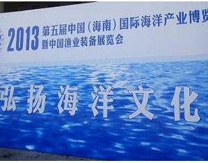 2013中国(海南)国际海洋产业博览会