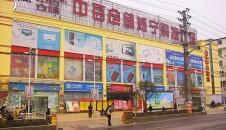 武汉中百超市