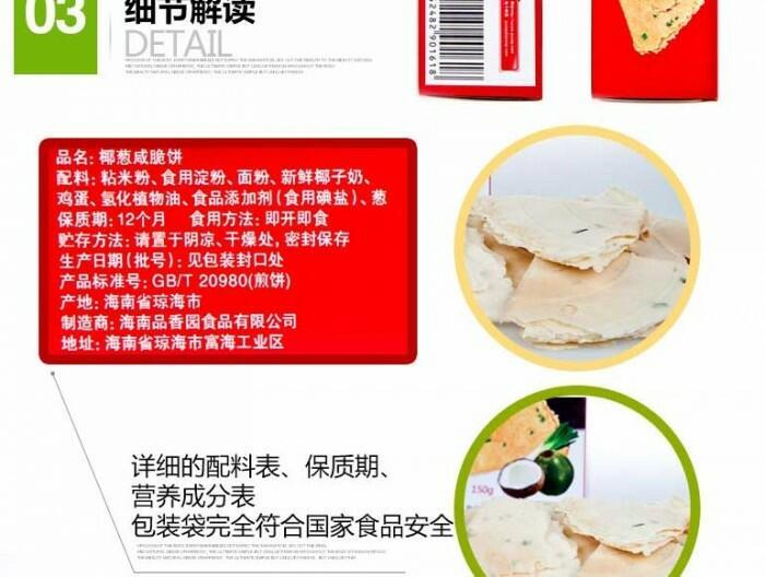 品香园椰葱咸脆饼150克