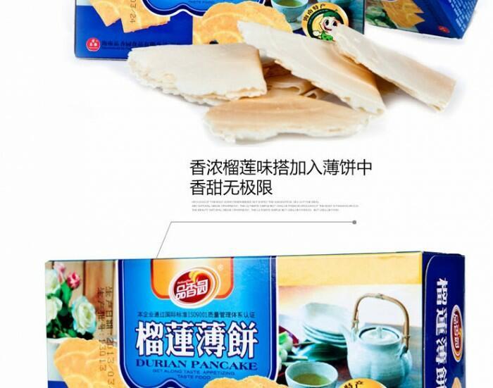 品香园榴莲薄饼120克