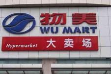 北京物美超市