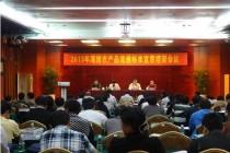 省商务厅举办农产品流通标准宣贯培训会议