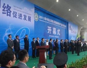 2013年海南冬交会