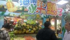 第二届海南水果节在沈阳兴隆大家庭隆重开幕