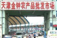 天津市金钟农产品批发市场