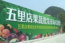 桂林五里店果蔬批发市场