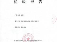 2015年荔枝王检测结果 (4)