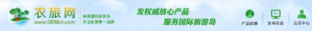 海南农旅网